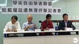 china-academics-protest-hong-kong-apr5-2018.jpg