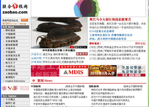 A screenshot taken from the zaobao.com homepage.