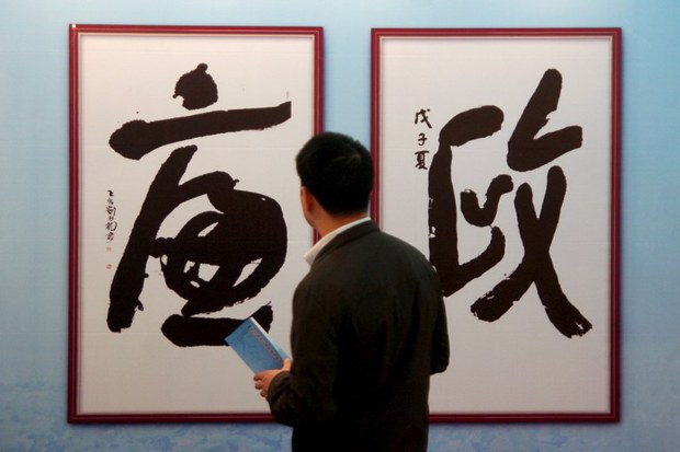 china-corruption-campaign-oct-2010.jpg