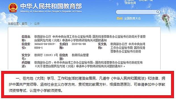 china-education2-011119.jpg