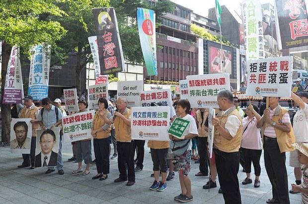 china-taipeiprotest-aug252016.jpg
