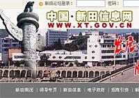 Xintian200.jpg