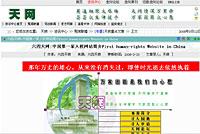 Tianwang200.jpg