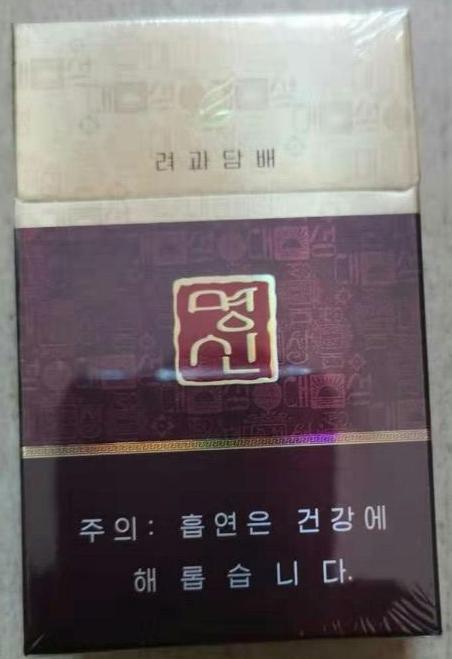 A pack of North Korean Myong Shin cigarettes in a file photo