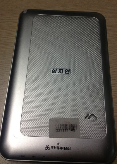 The back of the Samjiyon tablet. Credit: RFA