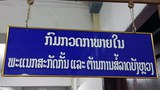 laos-central-inspection-unit-sign-march-2019.jpg