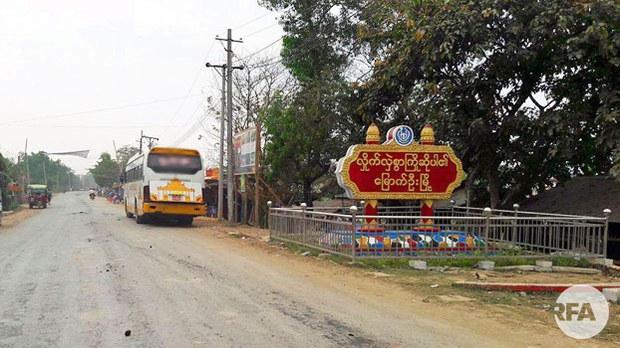 myanmar-sign-entrance-mrauk-u-township-undated-photo.jpg
