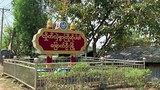 myanmar-mrauk-u-twp-sign-rakhine-undated-photo.jpg