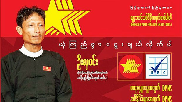 myanmar-rejected-dpns-candidate-hla-win-oct-2020.jpg