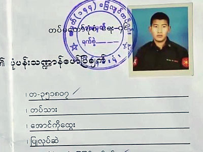 Aung Ko Htway's military identification document.