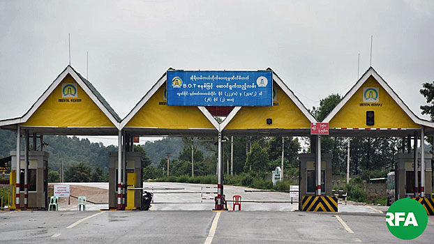 A toll gate stands along the Kutkai-Nanhpelkar Road in Myanmar's northern Shan state in an undated photo.