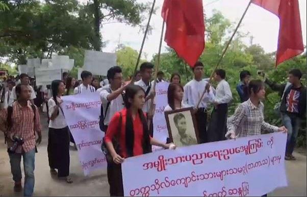 myanmar-education-bill-protest-sept2014.jpg