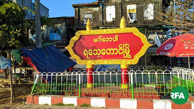 Rakhine Villagers Say Myanmar Army Burned Houses After