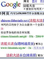 FalunDafaGoogleUS150.jpg