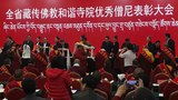 tibet-awards-o30617.JPG