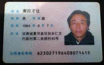 Namlha Tsering's identification card.