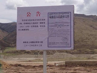The sign reads: 'This land was sold in an illegal manner. The Luchu County People's Government has approved its confiscation.' Photo courtesy of an RFA listener.