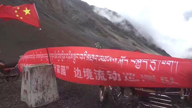 tibet-banner-090817.JPG