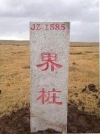 A boundary stone marking a protected area. Credit: An RFA listener