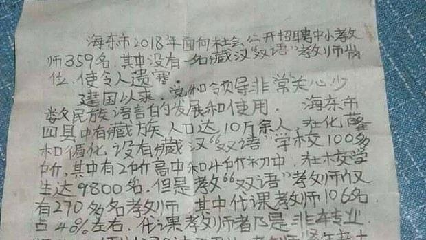 tibet-letter2-060118.jpg