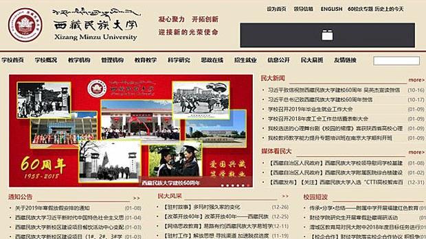 tibet-minzu2-011919.jpg