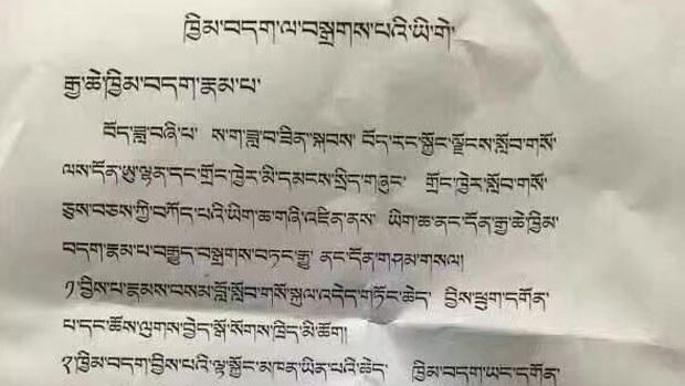 tibet-saga3-051618.JPG