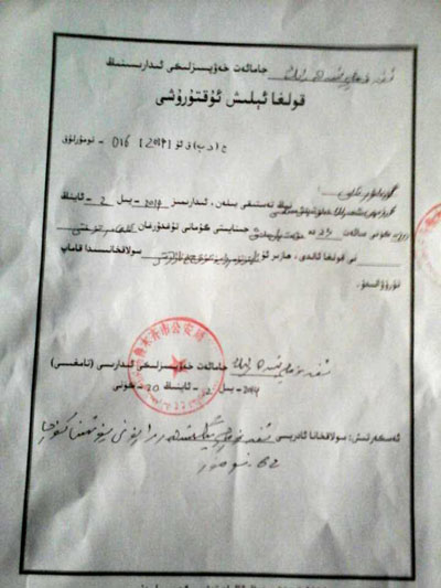 The official police notification of Ilham Tohti's arrest. Photo courtesy of Guzelnur.