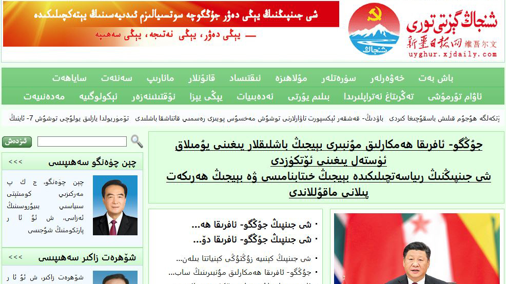 A screenshot of the front page of the Xinjiang Daily's website, taken on Sept. 5, 2018.