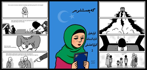 uyghur-manga-cover.jpg