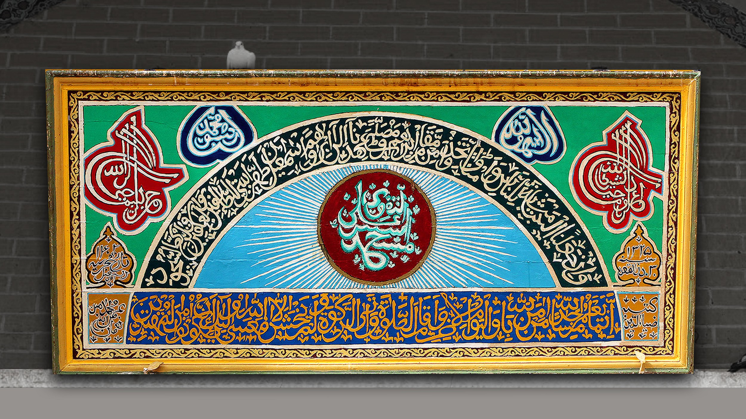 A close up view of the plaque adorning the front entrance of Id Kah mosque, taken before its removal.