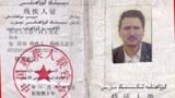 uyghur-obulhesen-abdukerim-id-1000.jpg