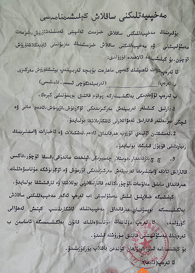 A copy of the 'confidentiality agreement' authorities in Awat county are requiring re-education camp detainees to sign. Credit: RFA listener