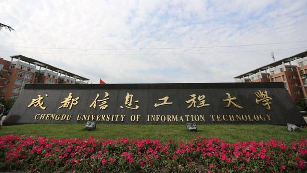 china-chengdu-university-of-information-technology-1000.jpg