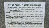 uyghur-notice-110317.jpg