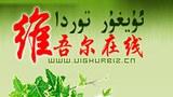 Uighuronline
