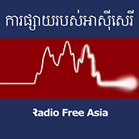 Khmer Podart