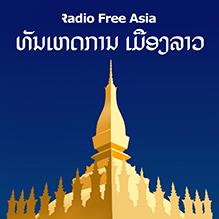 Lao Podart
