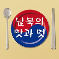 Taste of Korea Podart