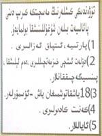 MosqueNotice150.jpg