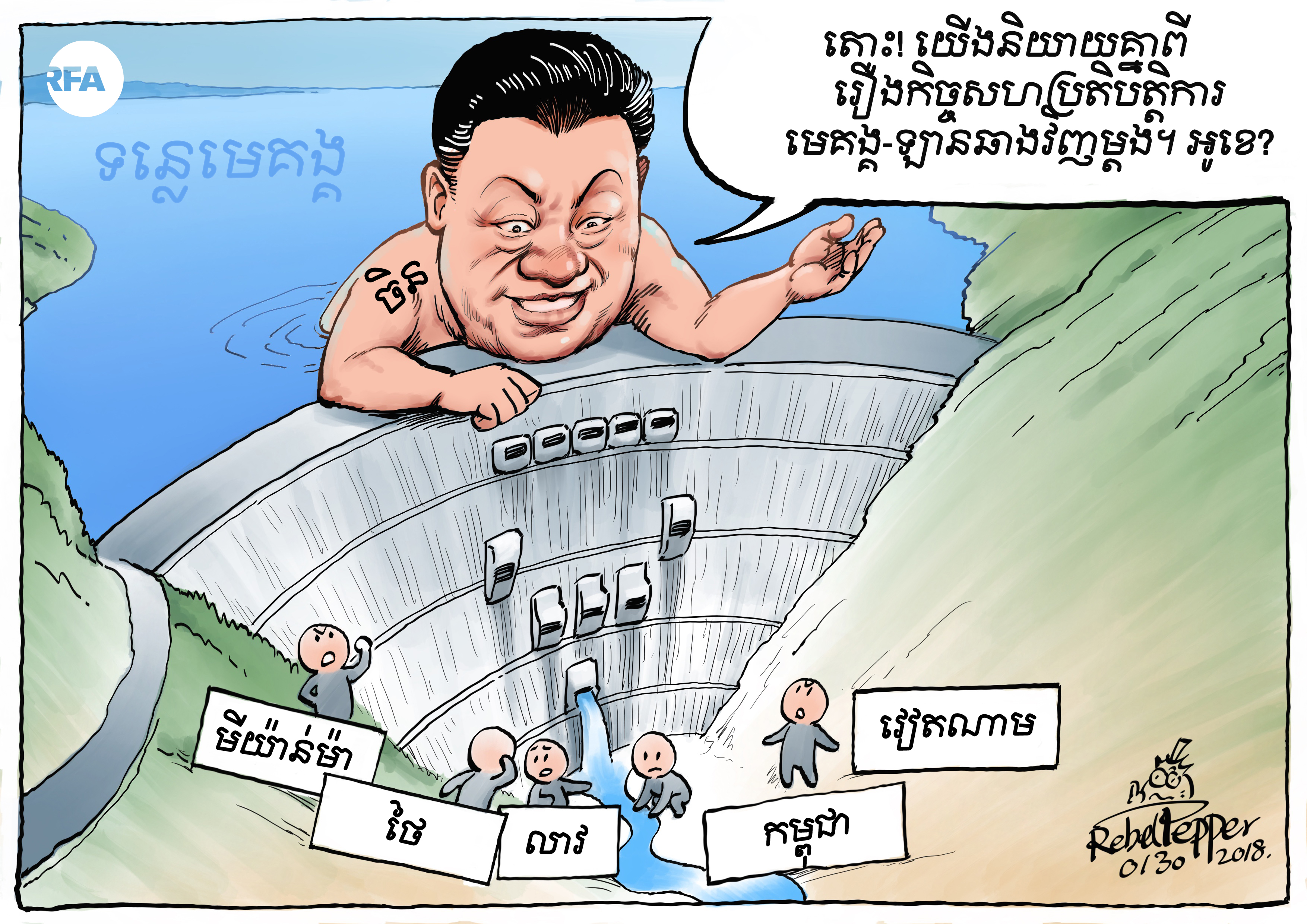 MekongLancang_Cartoon