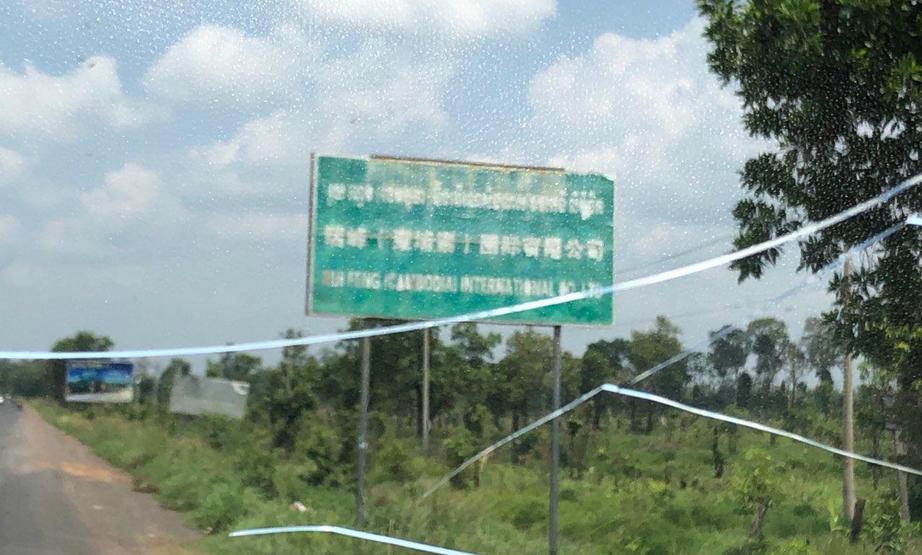 និមិត្តសញ្ញាក្រុមហ៊ុន ហេង ហ្វូ (Hengfu Group Sugar Industry) នៅខេត្តព្រះវិហារ។ រូបថត កាលពីអំឡុងខែសីហា ឆ្នាំ ២០១៩។