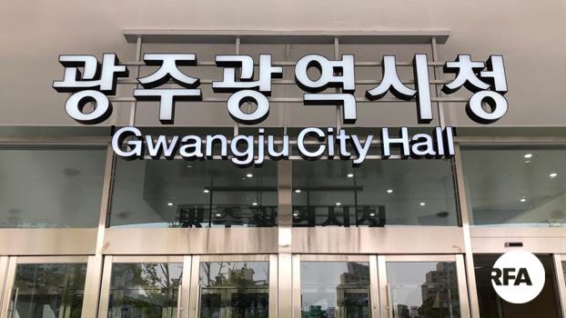 សាលាក្រុង ក្វាងជូ (Gwangju។