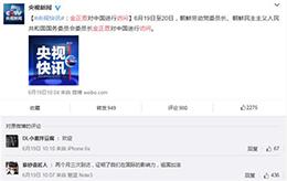 김정은 관련 기사에 댓글 차단된 중국중앙 TV