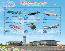 북 원산 국제친선항공축전 기념우표