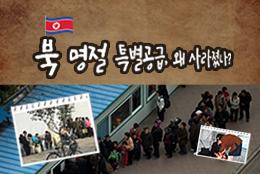 [카드뉴스] 워싱턴 '북 인권개선' 집회