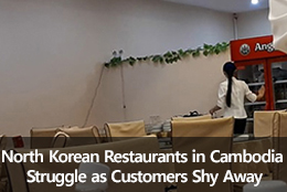 North Korean Restaurants in Cambodia Struggle as Customers Shy Away