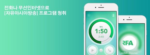 rfa_coverKorea2.jpg