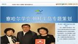 nk_scholar_china_b.jpg