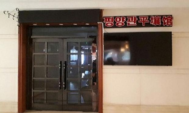 평양류경호텔 지하에 신설된 '평양관' 나이트클럽.