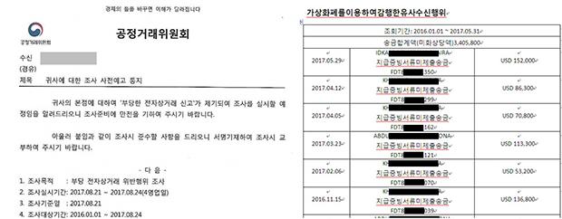 과거 북한의 소행으로 발표난 해킹 사건에서 발견된 악성코드가 담긴 문서의 일부 내용. 이 같은 내용 등을 담은 해킹 메일이 최근 한국 내 가상화폐 거래소 등 관련 업계에 보내지고 있는 것으로 알려졌다.